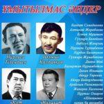 Астанада «Ұмытылмас әндер» кеші өтпек