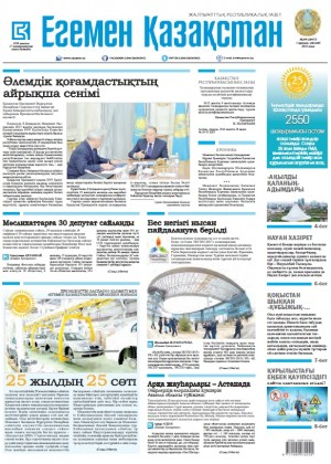 Қызылордалықтар да «Егемен Қазақстан» газетін жаңа нұсқада алмақ