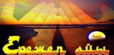 АЛЛА Тағаланың айы – Ережеп құтты болсын!
