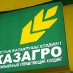 «ҚазАгро» ұлттық басқарушы холдингі» АҚ Басқарма төрағасының орынбасары қызметіне Гүлназ Атамқұлова келді