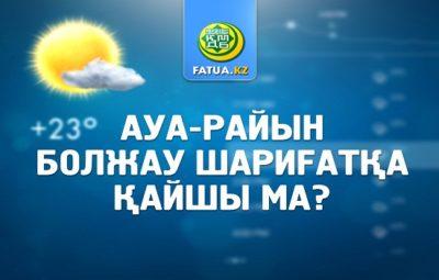 Ауа-райын болжау шариғатқа қайшы ма?