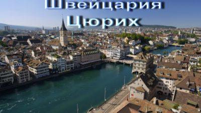 Цюрих – ең қымбат қала