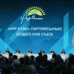 """Н. Назарбаев: """"…әр балаға ең төменгі төлемді 21 мың теңге шамасында бекітуді тапсырамын"""""""