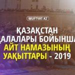 Қазақстан қалалары бойынша айт намазының уақыттары: 2019 ж.