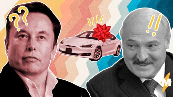 """И. Маск А. Лукашенкоға """"Tesla"""" көлігін сыйламағанын мәлім етті"""