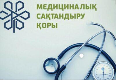 Міндетті әлеуметтік медициналық сақтандыру дегеніміз не?